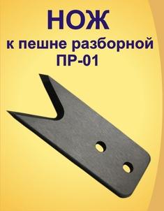 Нож к пешне разборной - Фотография