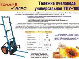 Тележка ТПУ-100