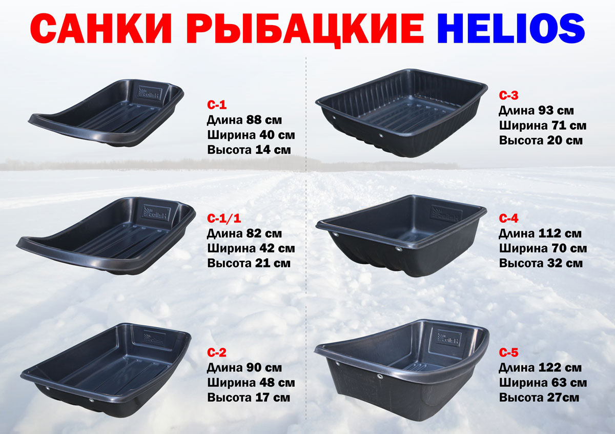 санки для рыбалки купить в оренбурге